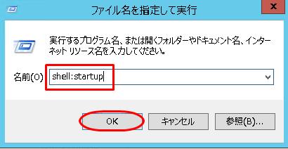 スタートアップ登録方法2(Win2012)
