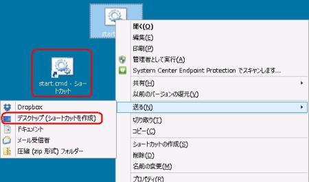 まず「start.cmd」を右クリック⇒「送る」⇒「デスクトップ(ショートカットを作成)」をクリックします。
