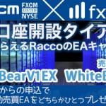 非売品WhiteBearV1EXが無料でもらえるキャンペーンでまだ貰える!