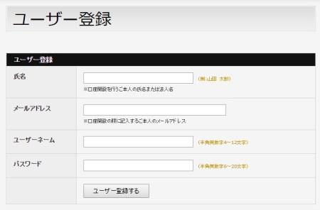 FINALCASHBACK(ファイナルキャッシュバック)ユーザー登録画面