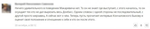 Макаревич жёстко прокомментировал убийство Моторолы