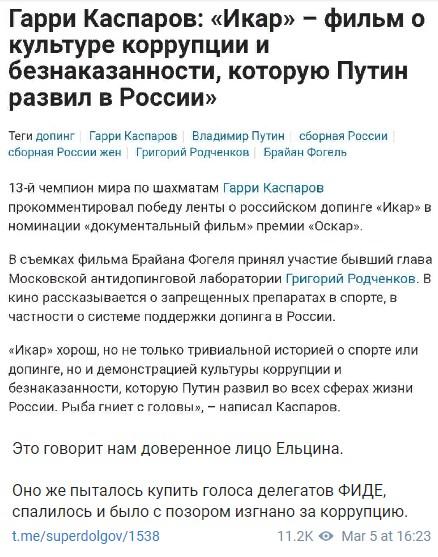 Поддержавшего Родченкова и WADA Гарри Каспарова жестко поставили на место