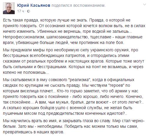 Последняя просьба к украинцам