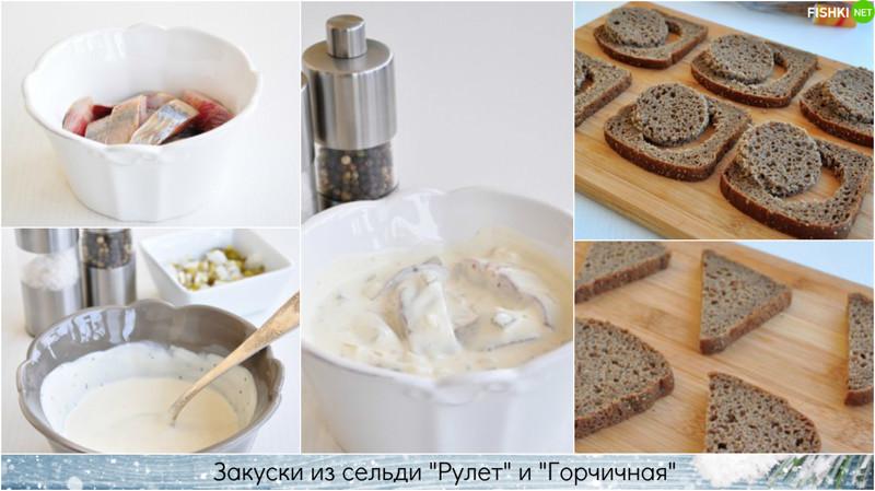 Делаем горчичную закуску из сельди Закуски, Сельдь, блюда, новый год, пошагово, рецепты