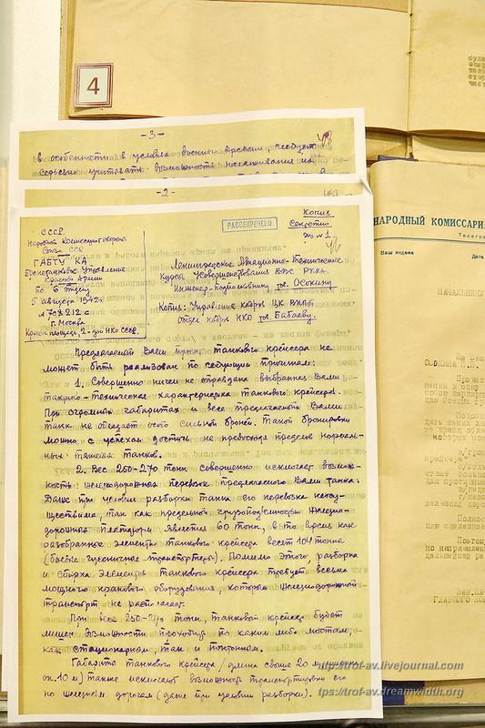 Документы на советские вундервафли