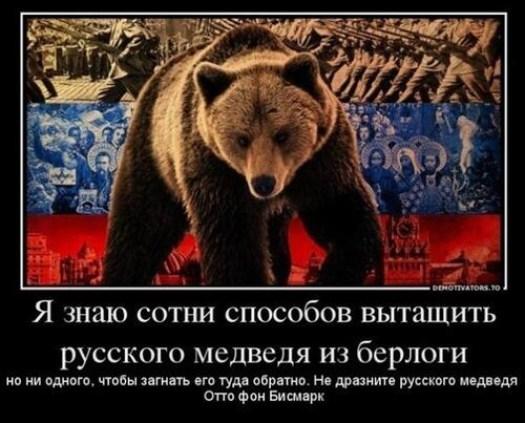 Не будите русского медведя!!! Раз в сто лет Европа собирается и дразнит медведя в берлоге....