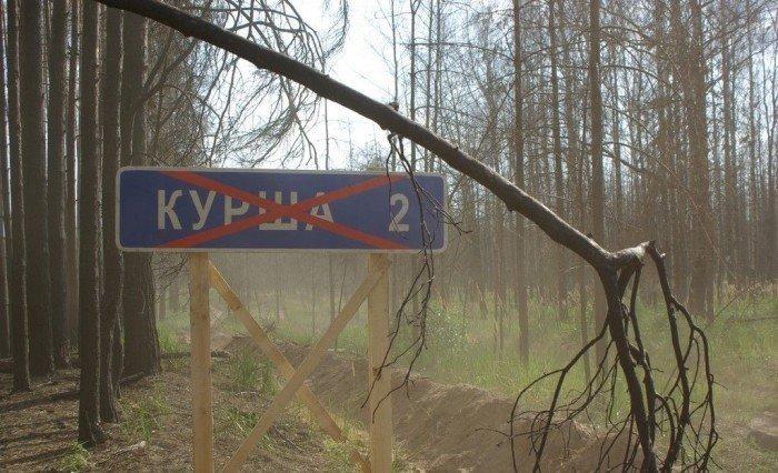 Курша-2, Рязанская область города, запустение, история
