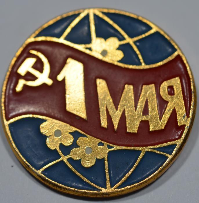 13. 1 мая, СССР, воспоминания, значки, первомай, юность