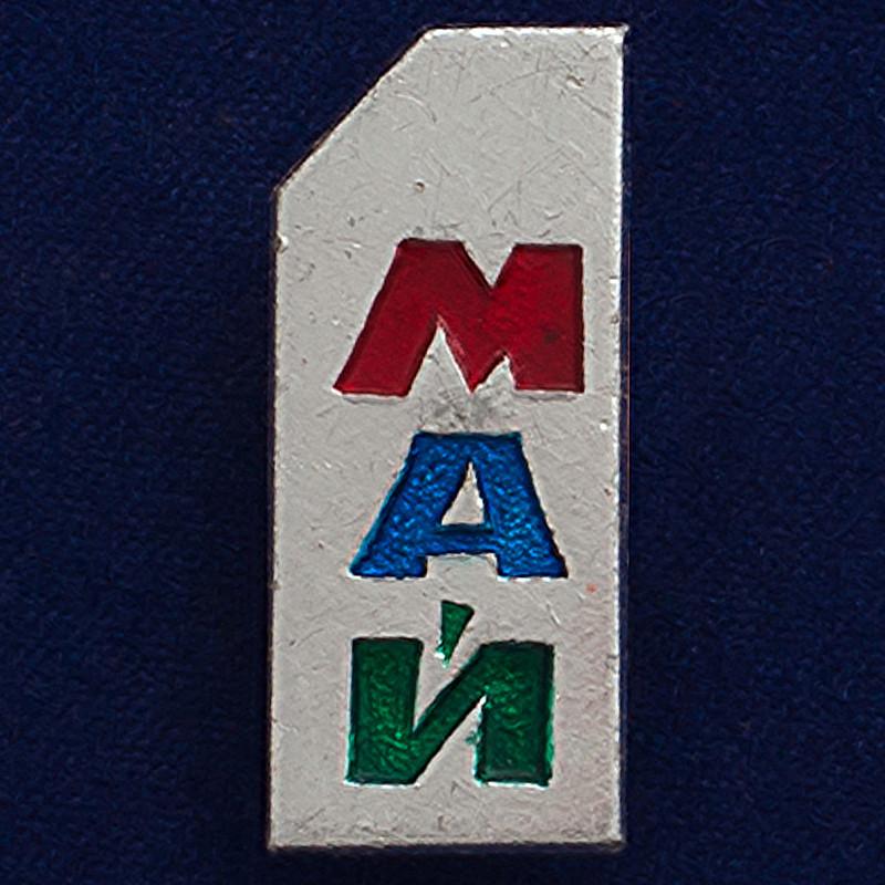 11. 1 мая, СССР, воспоминания, значки, первомай, юность