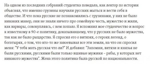 Русские плохие, но…