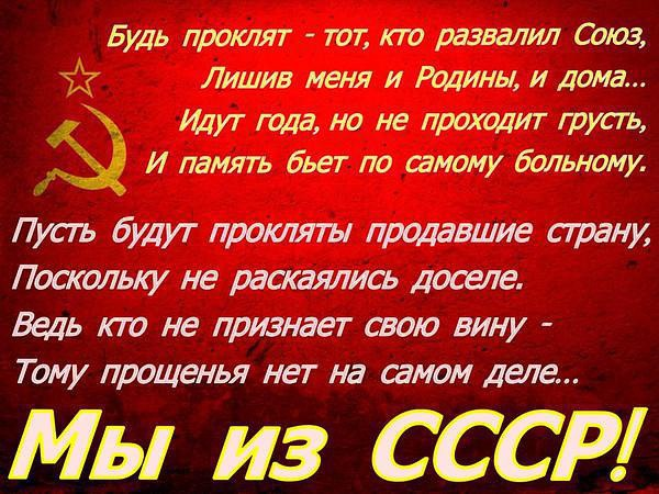 Ностальгия по СССР в современной России. Почему?