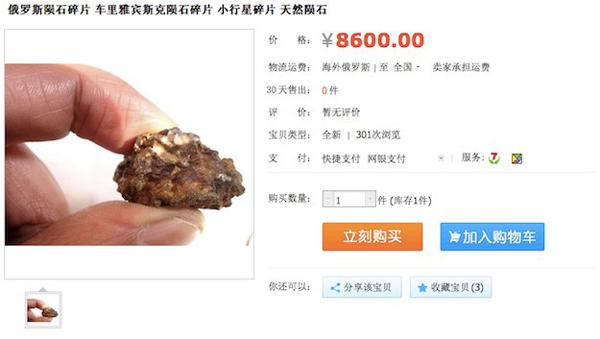 Осколок метеорита на сайте известного китайского интернет-магазина