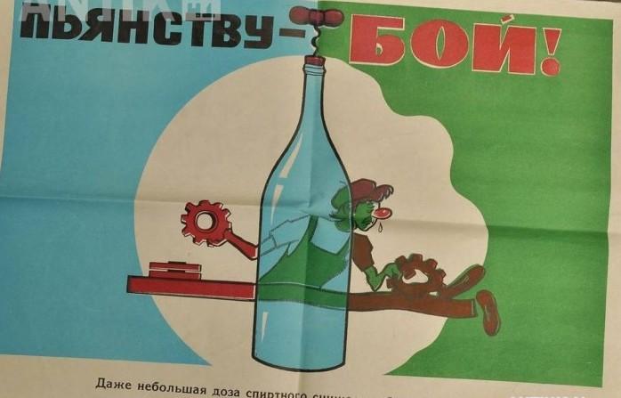 Один из антиалкогольных плакатов советского времени.