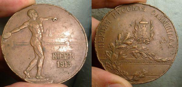 Золотая медаль 1913 года