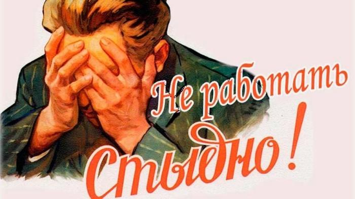 Тунеядцы в СССР. За что советский человек получал клеймо «тунеядец»