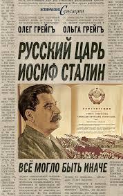 Картинки по запросу царь грозный и сталин фото