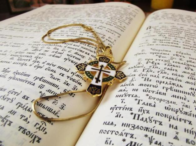 Молитвослов и крестик