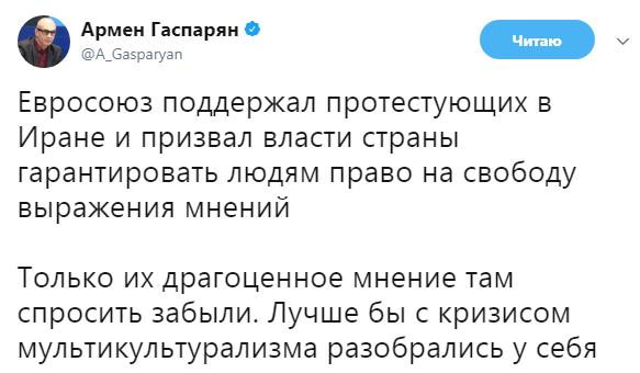 Фото: PrtScr twitter.com/A_Gasparyan