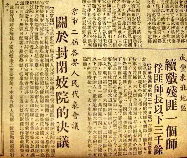 Резолюция о закрытии публичных домов бордели, жрицы любви, китай, продажная любовь, проституция