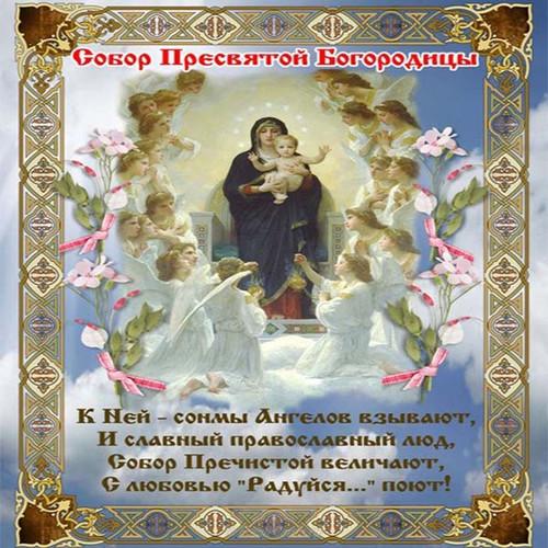 Открытки. Собор Пресвятой Богородицы