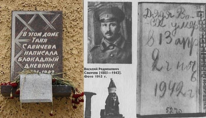 Таня Савичева блокадный дневник