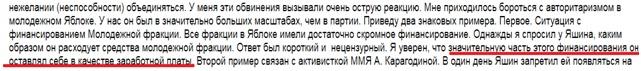 Илья Яшин собрался «развести» московский народ