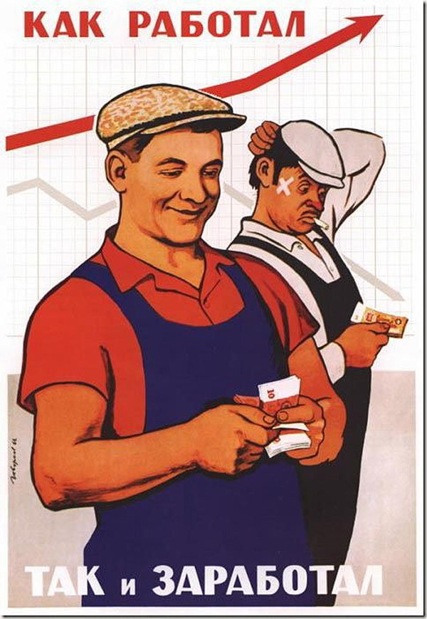Реклама по-советски