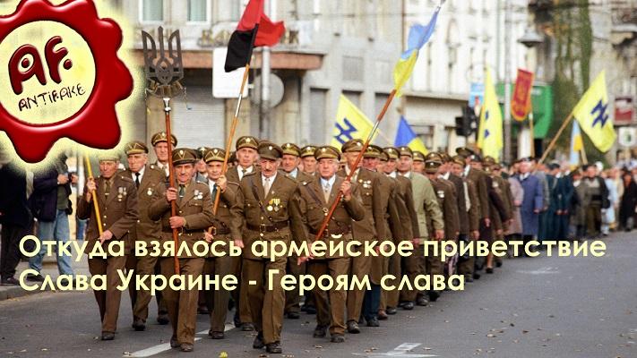 Откуда взялось армейское приветствие Слава Украине - Героям слава