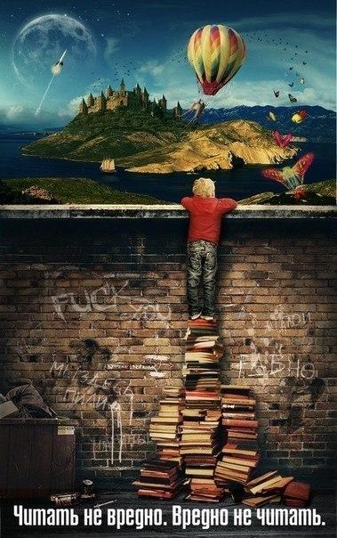 Как заставить ребенка читать - поучительная история