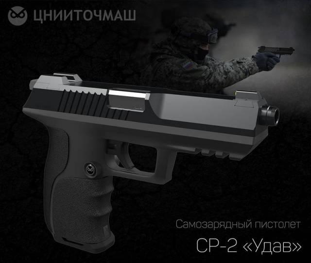 """Новый пистолет """"Удав"""" рекомендован к принятию на вооружение ВС РФ"""