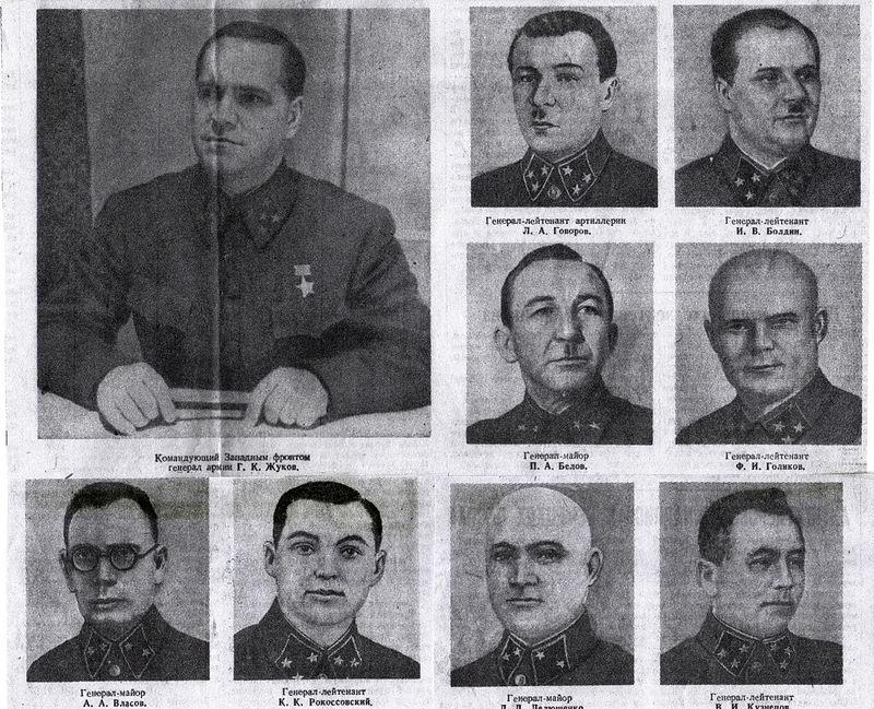 Власов среди героев Московской битвы.