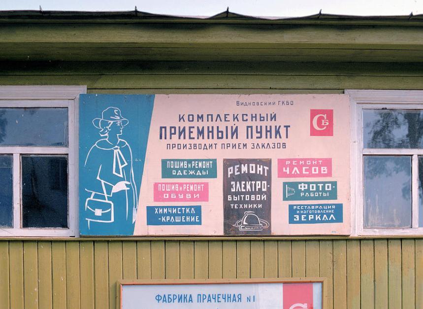 Что дала людям советская власть СССР