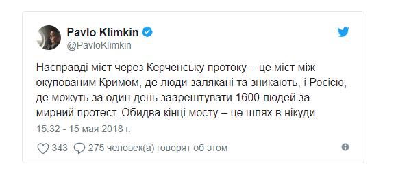 Климкин: оба конца Крымского моста – путь в никуда