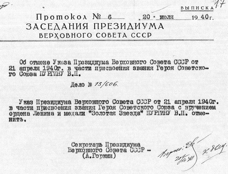 Журналист «Пургин» - единственный поддельный Герой Советского Союза