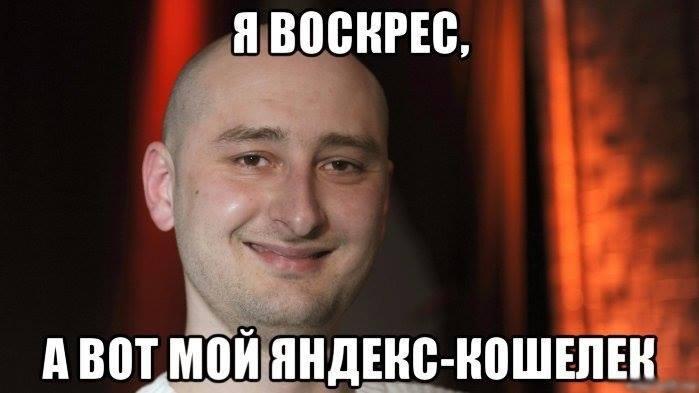 Бабченко: Учитесь футболу у Украины, лохи, а вот мой Яндекс-кошелек