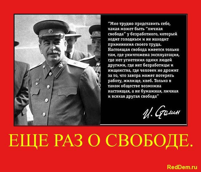 Что говорили классики коммунистического движения? (Иосиф Сталин)