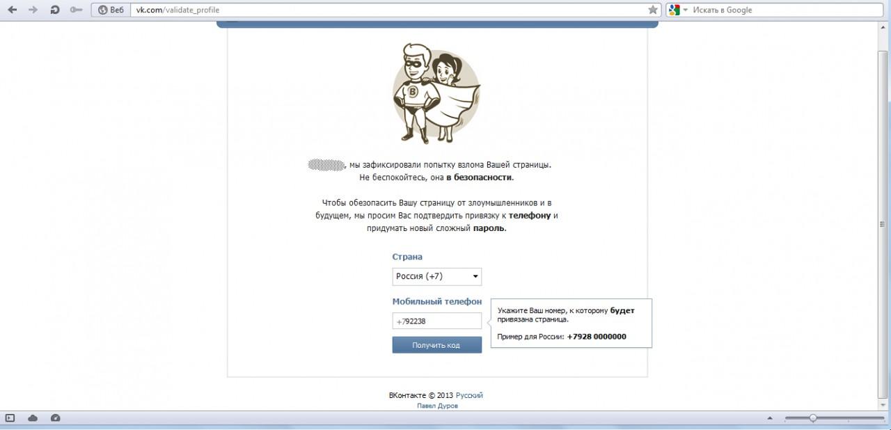 Обнаружен вирус, имитирующий страницы «ВКонтакте» и «Одноклассников»
