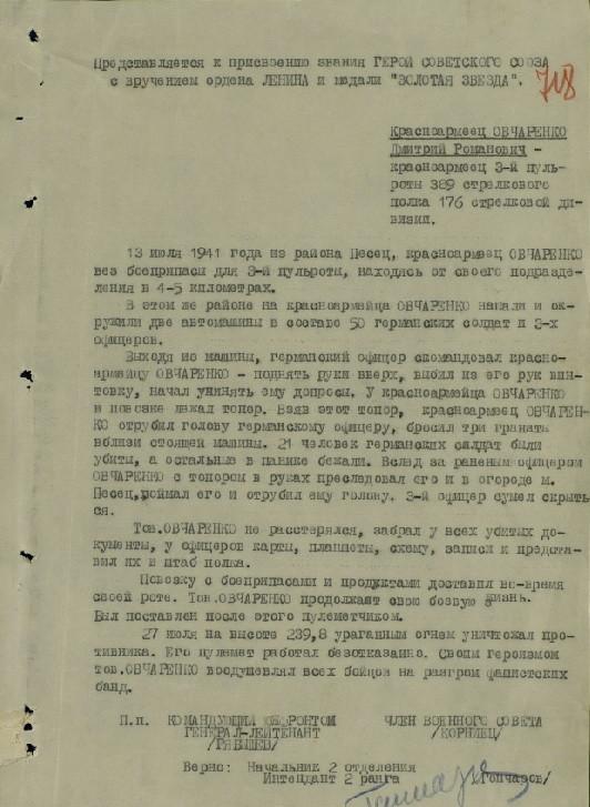 Пехотинец зарубил двух офицеров и взорвал 21 солдата противника 22 июня, Великая Отечественная Война, день памяти и скорби
