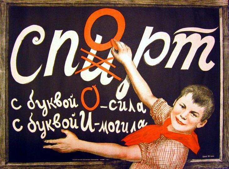 Рекламные плакаты СССР