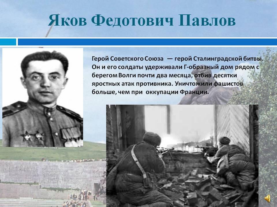 Сержант Павлов - в Сталинграде он командовал неприступной «крепостью»