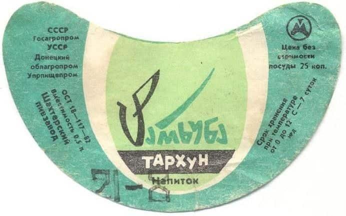 Продукты СССР, которые мы потеряли - напиток тархун