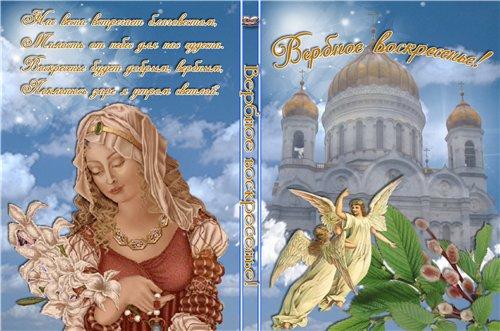 Заговоры...обряды...традиции на Вербное воскресенье. 13 апреля.