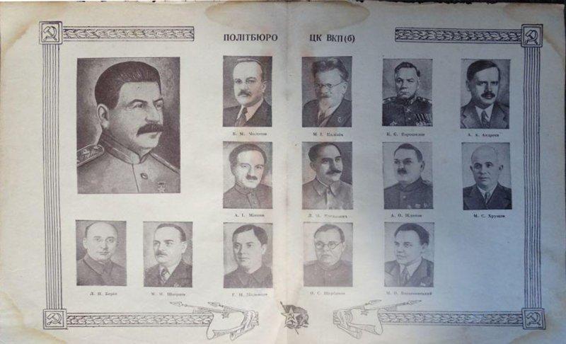 1946. Политбюро ЦК ВКПб СССР, память, россия