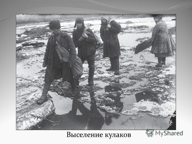 ЧТО ДЕЛАЛИ С КАЖДОЙ КАТЕГОРИЕЙ КУЛАКОВ Крестьяне, СССР, борьба, кулак, хозяйство