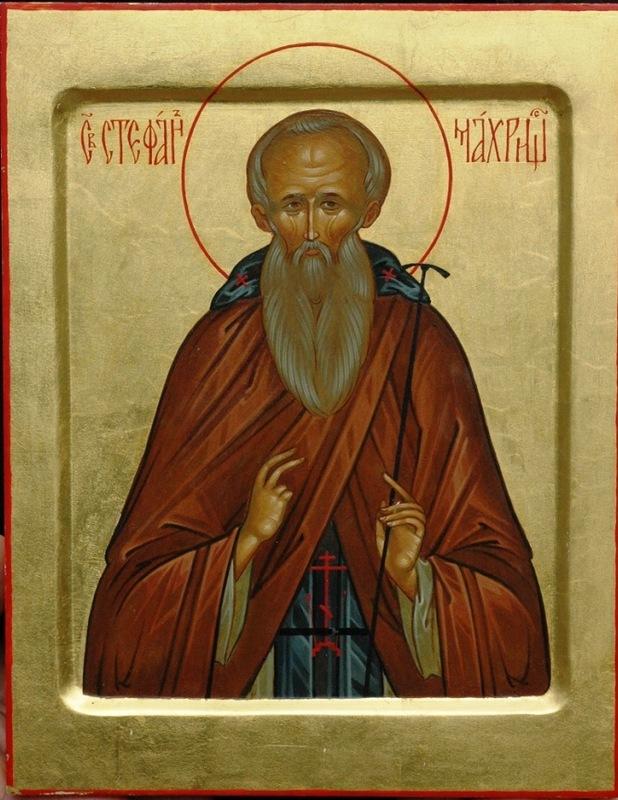 Церковь празднует день преподобного Стефана Махрищского