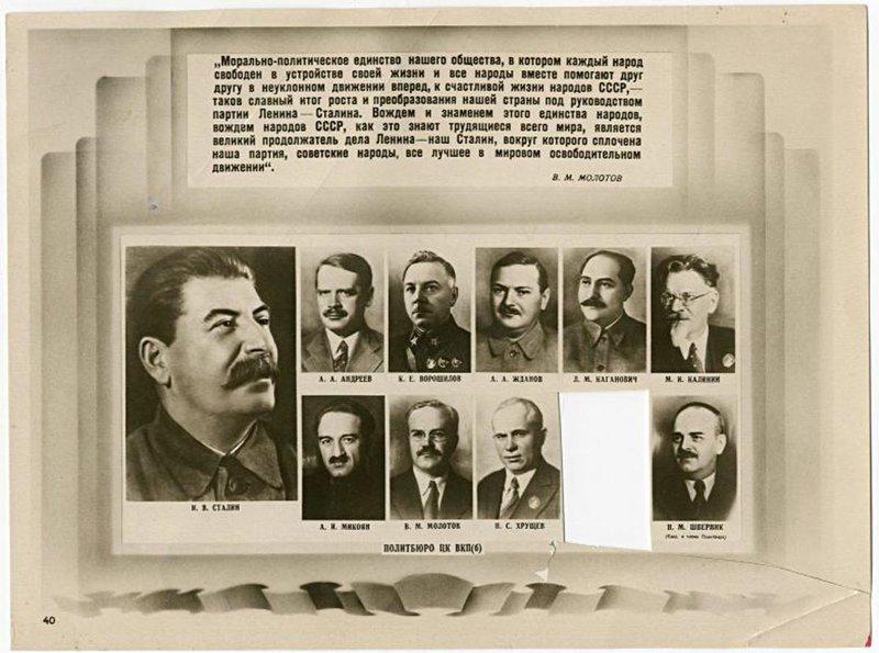 1937. Политбюро ЦК ВКПб СССР, память, россия