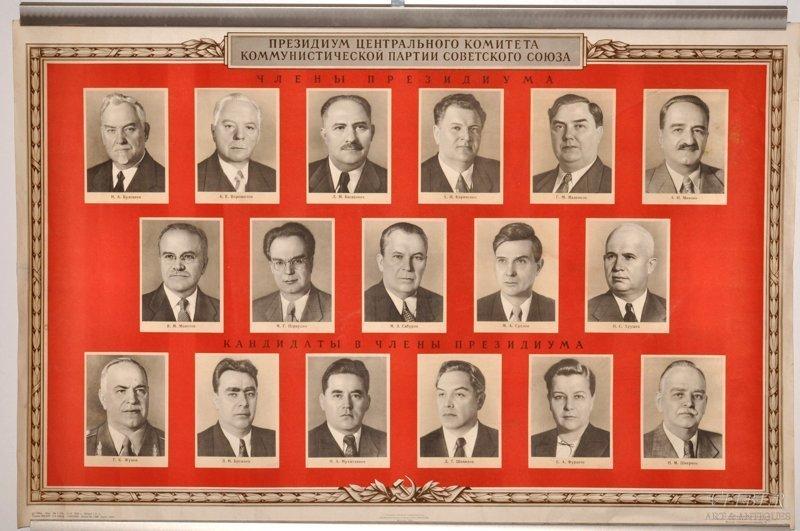 1956. Президиум центрального комитета Коммунистической партии Советского Союза СССР, память, россия
