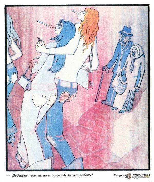 Молодежь из СССР в карикатурах СССР, молодежь, ностальгия., сатира, юмор