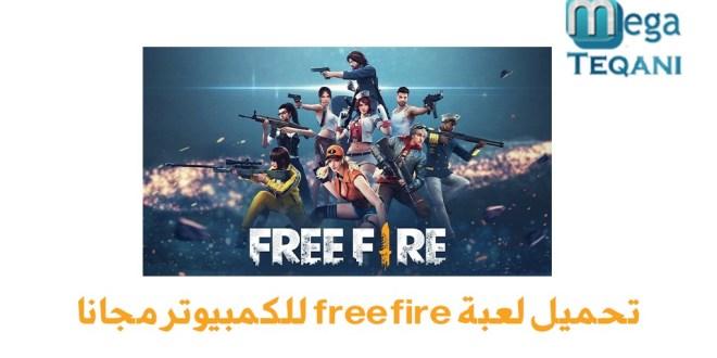 تحميل لعبة free fire للكمبيوتر مجانا