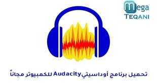 تحميل برنامج أوداسيتي Audacity